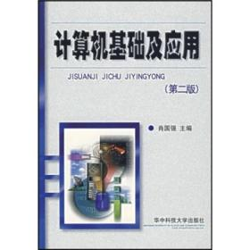 计算机基础及应用(第2版)
