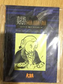 莫扎特:小夜曲、嬉游曲与舞曲(BBC音乐导读23)