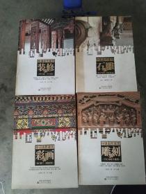 中国古代建筑(装修,石雕,雕刻,彩画)