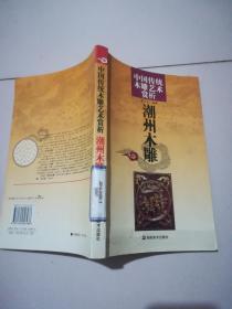 中国传统木雕艺术赏析:潮州木雕