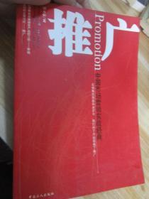 推广:中国市场营销实战经典