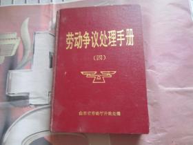 劳动争议处理手册四-