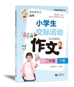 小学生交际活动作文(二年级下册)