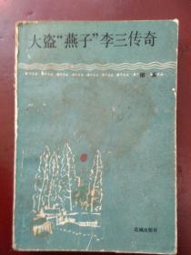 """大盗""""燕子""""李三传奇(潮汐文丛)小说集"""