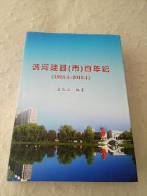 讷河建县(市)百年纪(1913-2013).