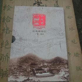 柳州开元寺纪念明信片………………折叠式