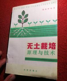 无土栽培原理与技术