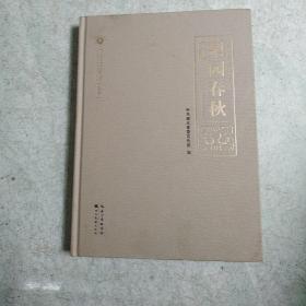 湖北大众文艺丛书:戏剧卷【梨园春秋】