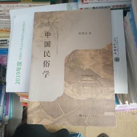 中国民俗学