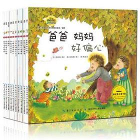正版 培养家庭关系和情感的童话(共10册)/幼儿学习与发展童话系列 绘本1-3-6岁幼儿早教启蒙少儿自信勇气关爱素质教育养成好习惯