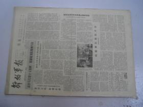 解放军报(1983年11月)11月1日-11月30日