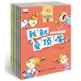 魔法家教宝典(全6册) 正版  贝蒂麦克唐纳  9787559410351