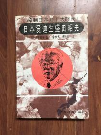 控制十大财阀 日本爱迪生盛田昭夫