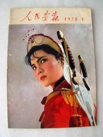 人民画报1978--3