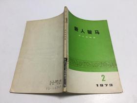 新人骏马(群众演唱选)1973年第2期