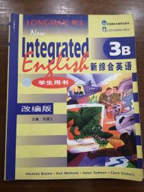 新综合英语(3B)(学生用书)(改编版)