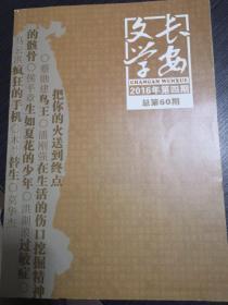 长安文学 2016年第4期 总第60期