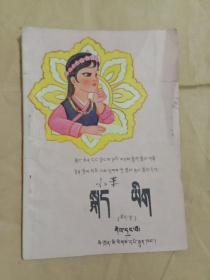 五省(区)藏文协作教材 全日制小学课本 语文(试用)第一册