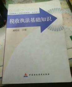 税收执法基础知识