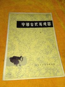 中国古代史地图(下册)