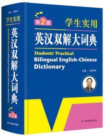 学生实用英汉双解大词典(第2版)(精) 正版 胡孝申  9787542330130
