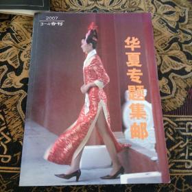 华夏专题集邮2007    3-4合刊