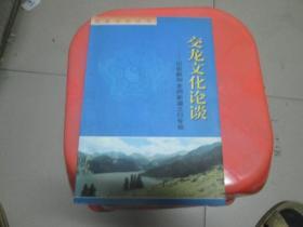 交龙文化论谈--记张戬坤老师新疆之行专辑
