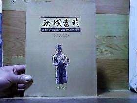 西域遗珍:新疆历史文献暨古籍保护成果展图录