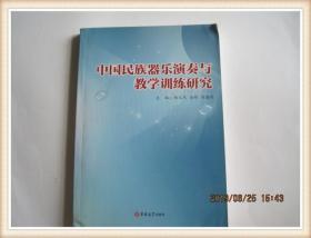 中国民族器乐演奏与教学训练研究