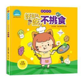 儿童健康知识绘本 好好儿吃,不挑食/健康的我