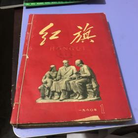 红旗(1960年 第1—12期)合订本