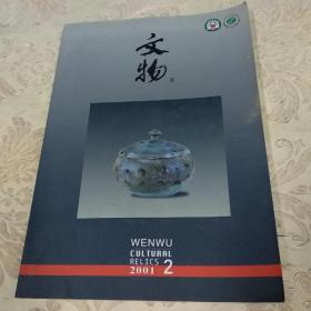 文物(2001.2)总五三七期