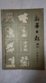 新华日报索引(河南部分)