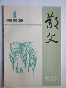 散文  1983年第1期