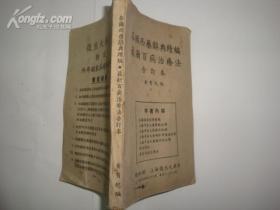 1949年初版《各国西药辞典续编 最新百病治疗法》 合订本