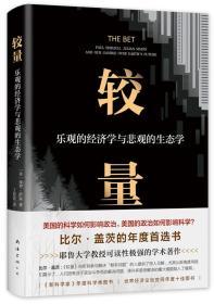 正版包邮 较量 乐观的经济学与悲观的生态学 保罗萨宾著 科学与政治的相互影响关系 比尔盖茨年度选书籍 经济学书籍畅销书 正版