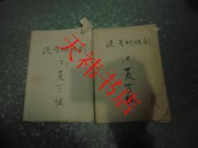 老武侠小说 流星蝴蝶剑(上、下)(2本合售)(书籍包有保护纸,书侧面有字迹)