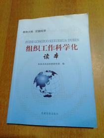 组织工作科学化读本