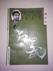 劉心武  早期簽名題詞本 《一窗燈火》,一版一印,品相如圖