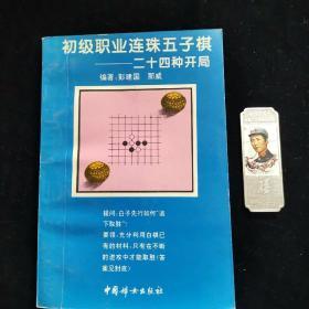 初级职业连珠五子棋——二十四种开局 95年一版一印1万