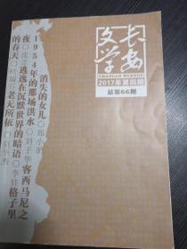 长安文学 2017年第4期 总第66期