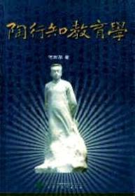 陶行知教育学  9787536106734 广东高等教育出版社