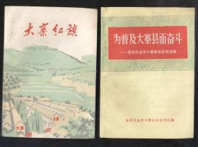 為普及大寨縣而奮斗(1975年1版1印)2019.6.12日上