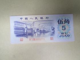 钱币:老版钱币:五角纸币:,尾号3555771:纸币