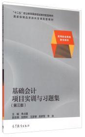 础会计项目实训与习题集第3版 9787040380828李占国 高等教育