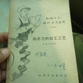 1959年齿刀的加工工艺