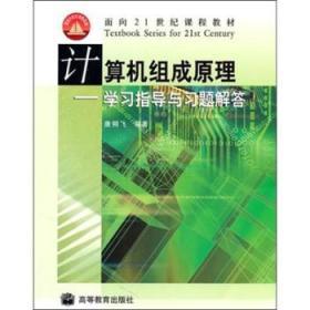 计算机组成原理:学习指导与习题解答  唐朔飞