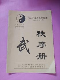98年全国武术锦赛秩序册