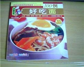 《百味美食》系列丛书 ·好吃面 100例