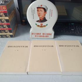 《建国以来毛泽东军事文稿》(上中下)